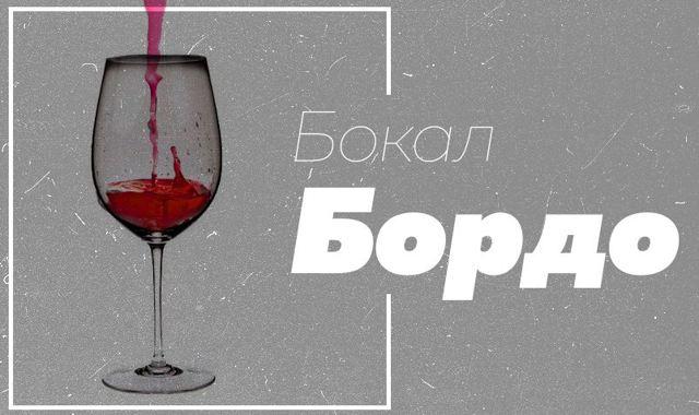 Рюмка-лафитник: какие бывают, как выбрать, для какого вина можно использовать