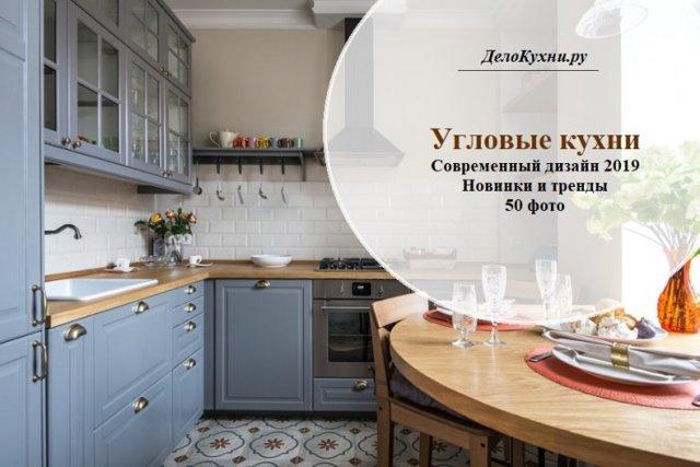 Угловой шкаф для современной кухни: фото вариантов интерьера