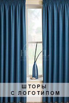 Пошив штор, гардин и портьер по индивидуальному эскизу: для дома, гостиницы