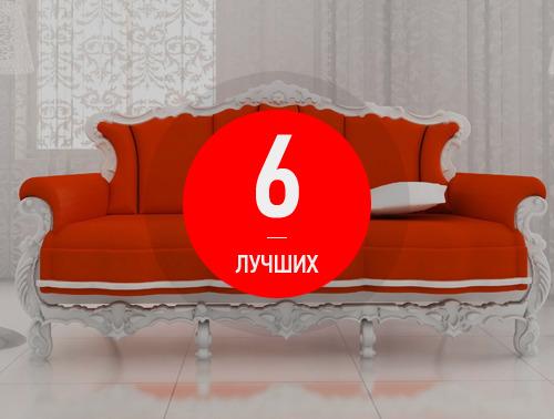 Лучшие производители мягкой мебели: как выбрать свой диван?